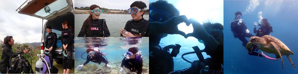 奄美体験ダイビング