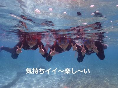 奄美大島ウミガメスイム 水面でピース